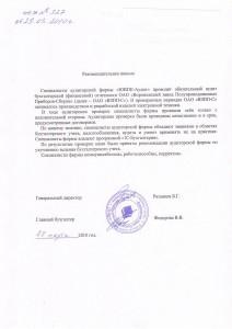 """бухгалтерский учет воронеж ОАО """"ВЗПП-С"""""""