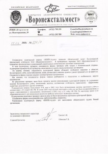 """оценочные услуги воронеж ЗАО """"Воронежстальмост"""""""